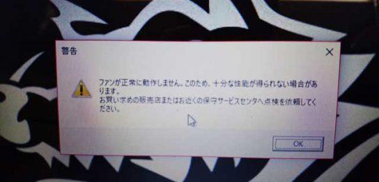 東芝 T451/46EB CPUファンエラー